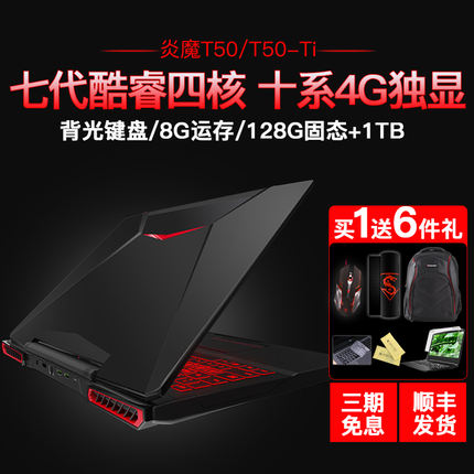 Turion Firebird T50 laptop GTX1050ti alone significantly i5/i7 quad-core 15.6-inch game