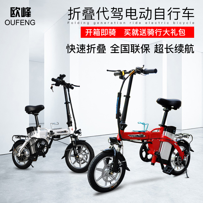 折叠电动锂电池自行车迷你成人代步车男女小型代驾专用车