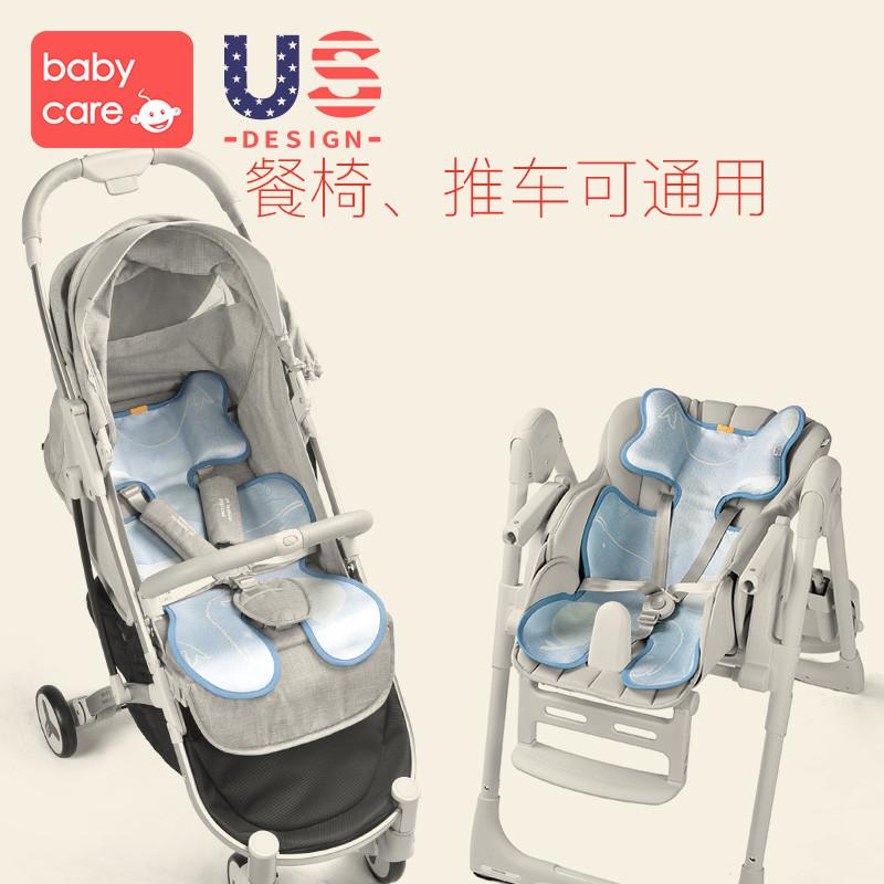 babycare婴儿推车凉席 夏季透气儿童餐椅通用新生儿宝宝凉席冰丝