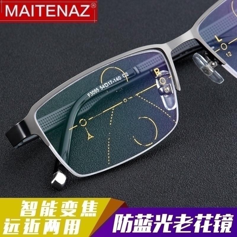 智能调变焦防蓝光老花镜男远近两用防辐射疲劳老光眼镜渐进多焦点