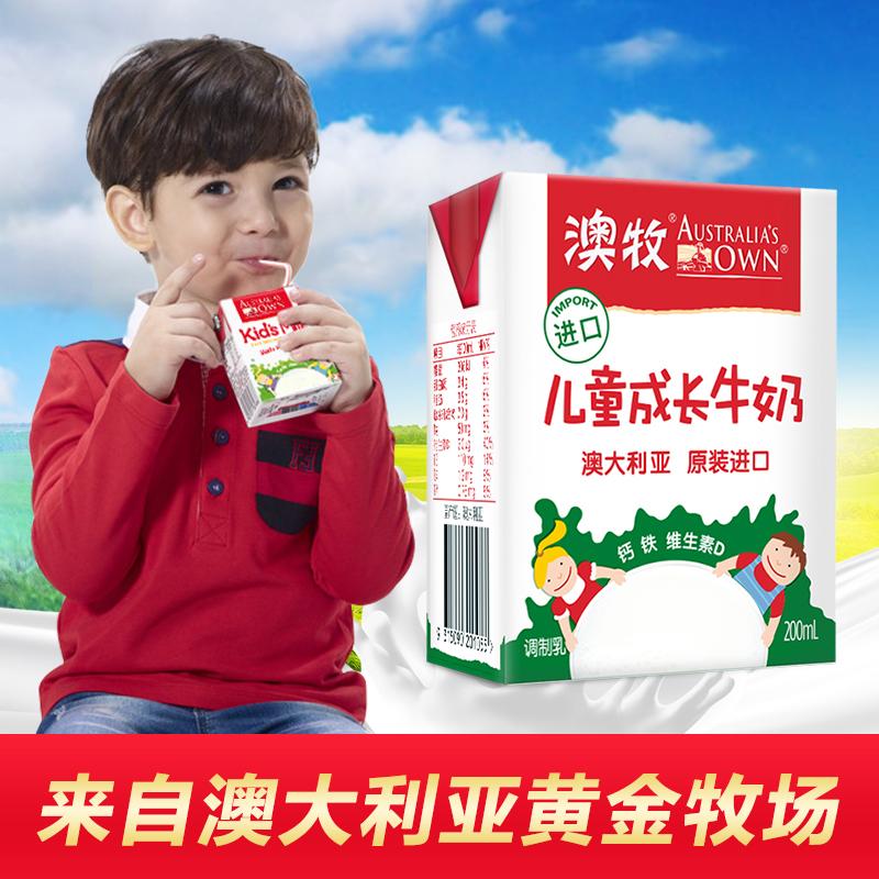 正品澳牧进口儿童牛奶 15盒 澳大利亚原装原味营养高钙纯牛奶