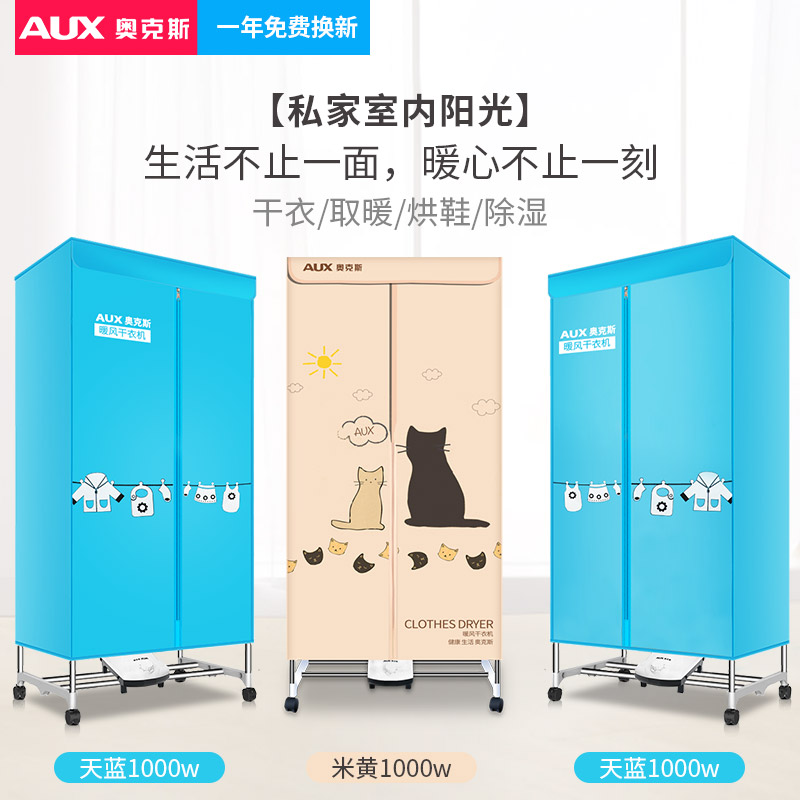 Otis Dryer household quick-drying clothes small power-saving dry wardrobe household clothes air drying machine dryer