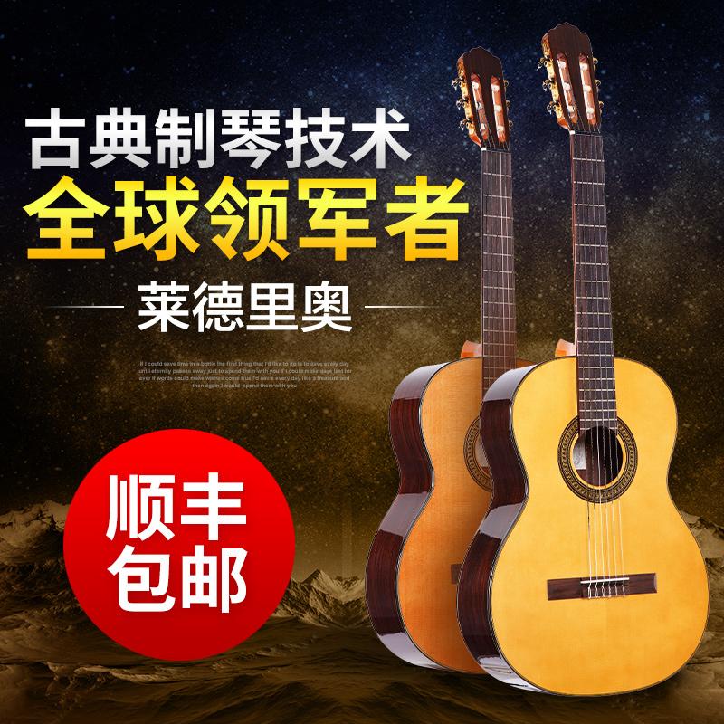 世界大师级手工全单古典吉他单板古典电箱39寸莱德里奥吉它