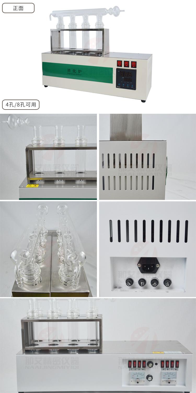 6.1消化炉-数显.jpg