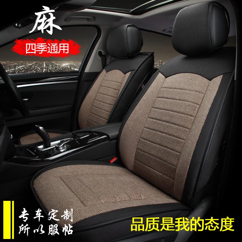 汽车坐垫四季通用车内用品亚麻全包围座椅套专车专用别克英朗座套