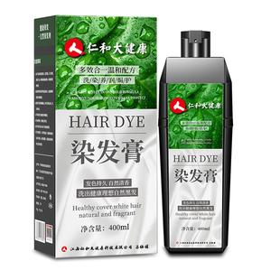仁和药业一洗黑植物染发剂正品纯自己在家染头发女男洗发水黑色膏