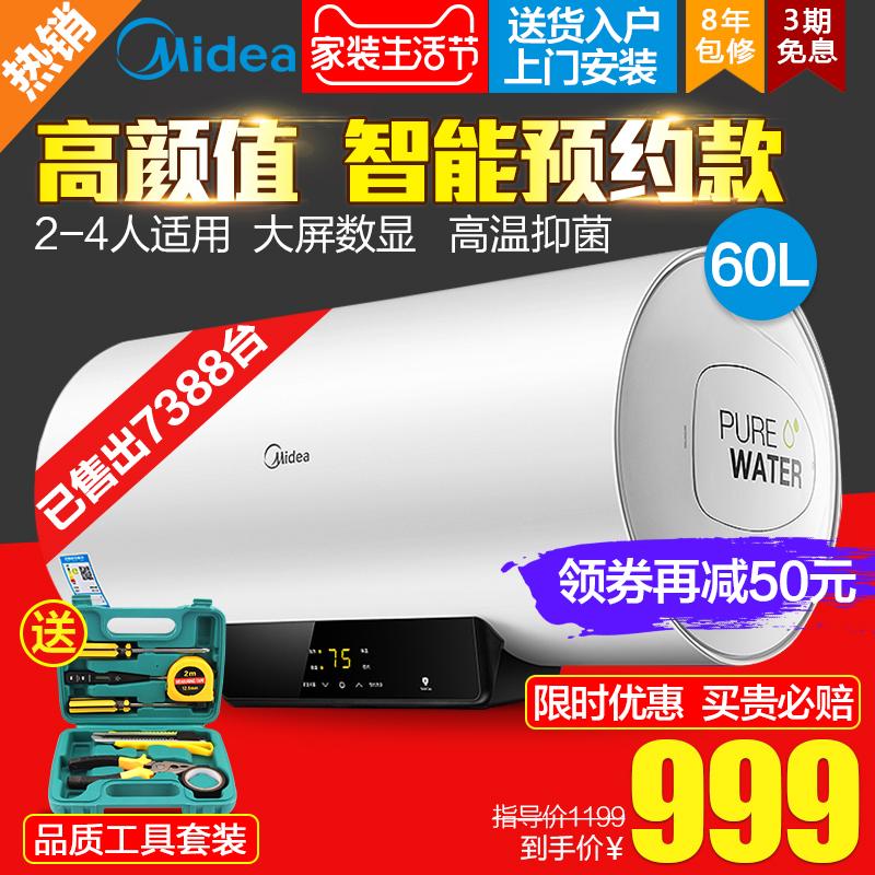 Midea-美的 F6021-X1(S)电热水器家用60升L速热卫生间洗澡储水80
