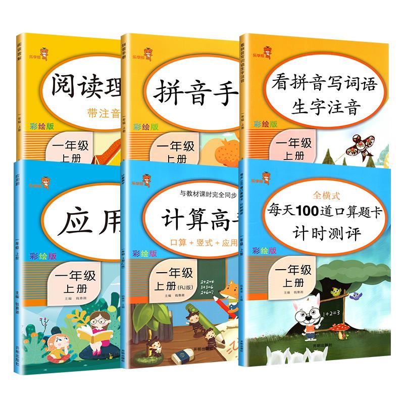 全套6本一年级上册同步训练全套语文数学 看拼音写词语手册阅读理解每天100道口算题卡 应用题计算高手幼小衔接教辅思维专项练习册