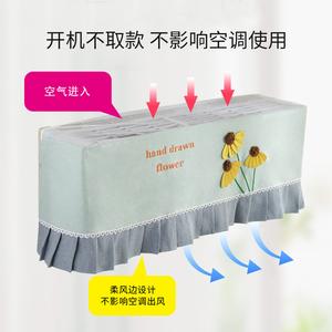 空调罩套挂式开机不取布艺卧室美的格力海尔奥克斯挂机空调防尘罩
