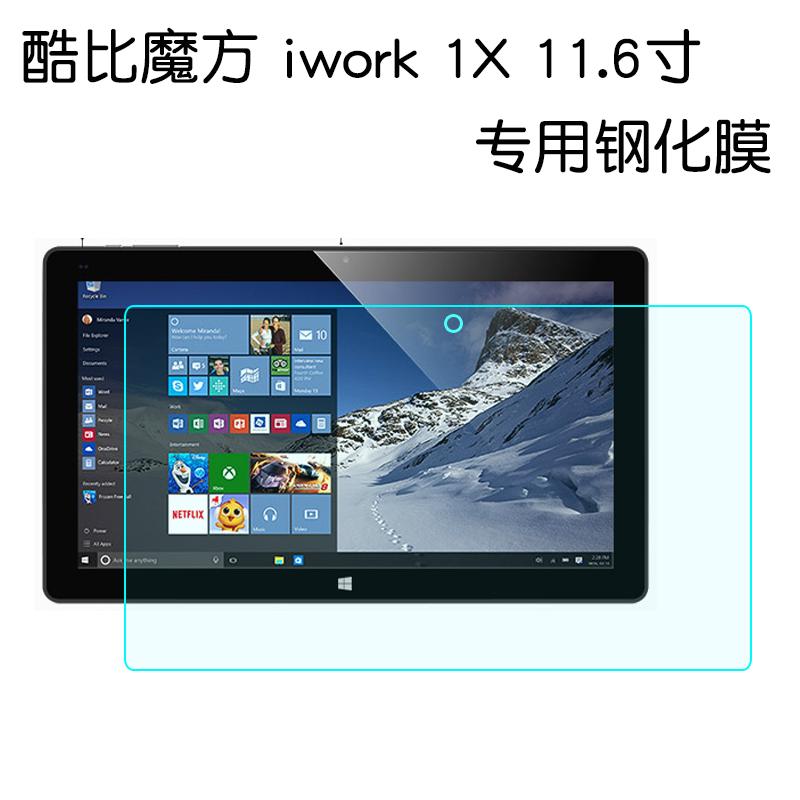 酷比魔方iwork1x平板电脑专用玻璃钢化膜 贴膜11.6英寸膜 保护膜