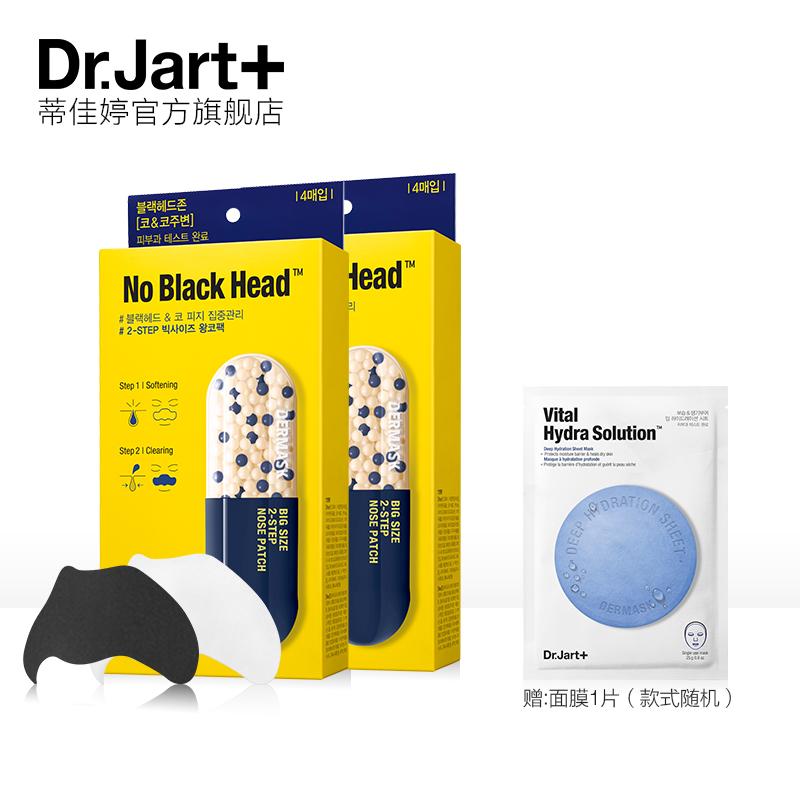 Dr.Jart+-蒂佳婷去黑头 鼻贴面膜 收缩毛孔2步鼻贴膜4片*2盒