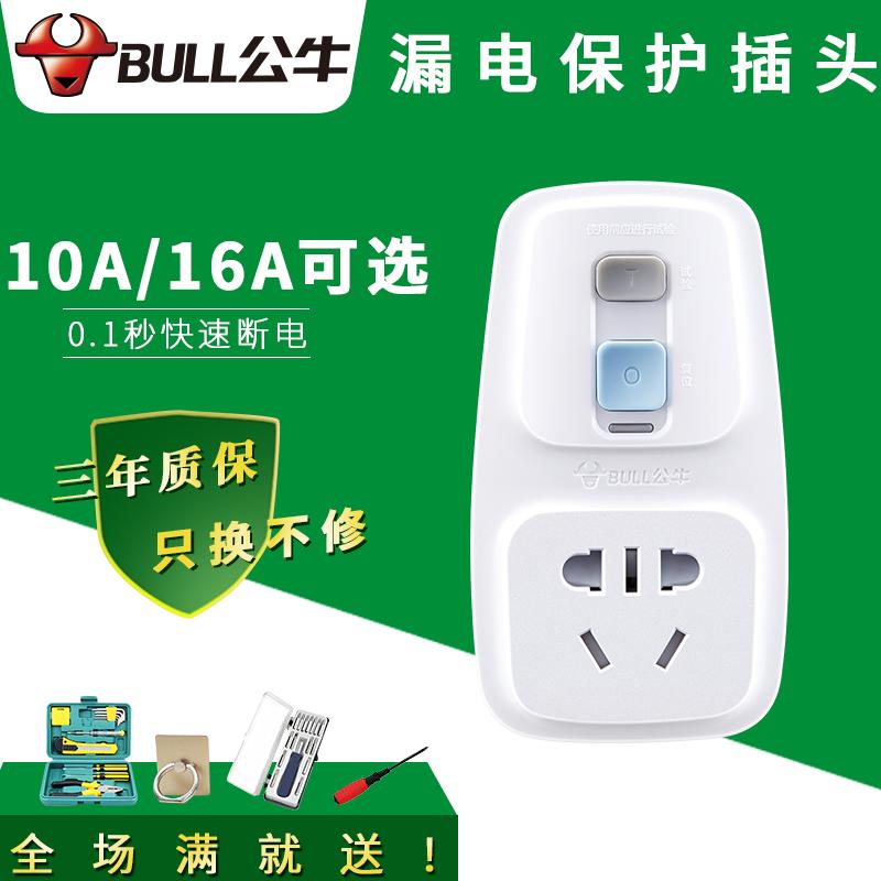 公牛漏电保护插座防漏电保护器插头10A-16A电热水器空调自动断电