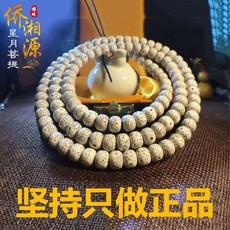Четки Chinese Xiang Yuan beads A+++