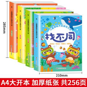 幼儿专注力训练书找不同书全4本3-4-5-6岁儿童益智图书走迷宫数学思维训练游戏儿童智力开发书逻辑训练潜能开发游戏大全