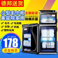 在丰 ZTP-60C毛巾消毒柜商用美容院衣服浴巾拖鞋紫外线臭氧消毒机