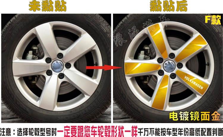 专用于10 13款大众途观轮毂贴纸 改装车贴电镀轮胎圈划痕保护膜