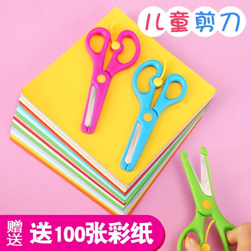 儿童安全剪刀小学生剪纸圆头不伤手幼儿园手工锯齿波浪花边剪套装