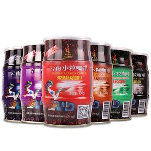 送杯云南小粒咖啡130g克6罐桶装六口味组合三合一即冲速溶咖啡粉