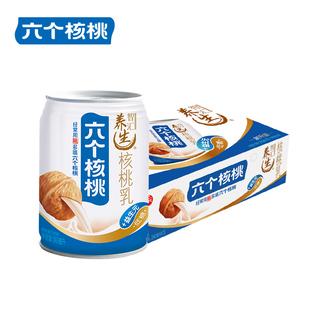 【旗舰店】养生核桃乳240ml*15罐