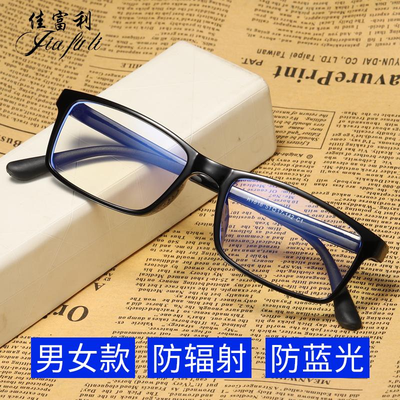 防辐射眼镜男防蓝光无度数平面平光镜女手机电脑近视眼睛复古框架