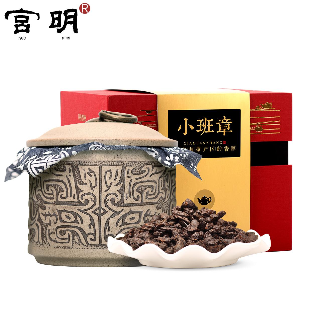 宫明茶叶 2001年小班章古树茶 醇香茶化石 碎银子 云南普洱茶熟茶