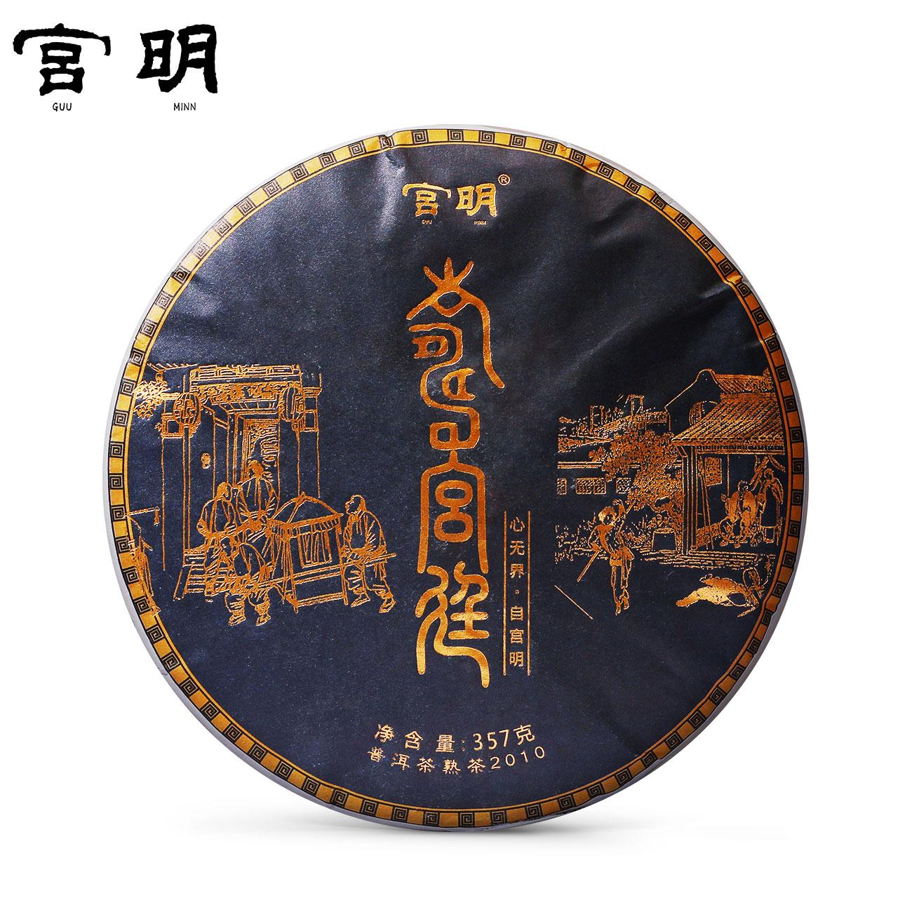 宫明茶叶 云南 普洱茶熟茶 2010年勐海古树 宫廷金芽七子饼茶357g