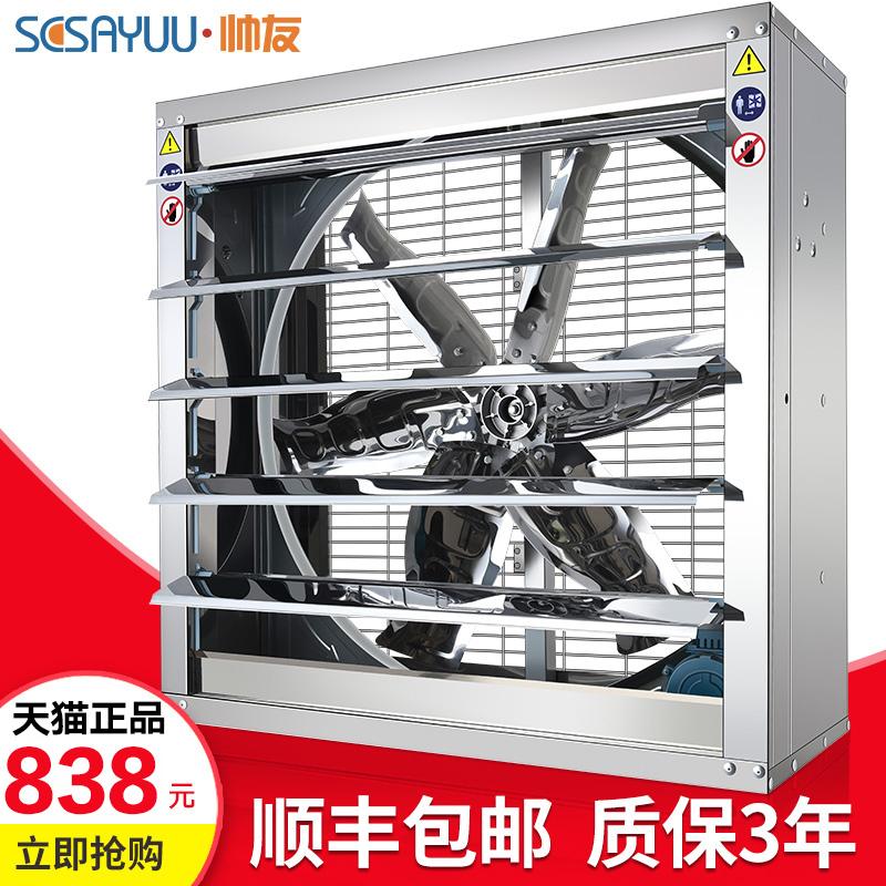 负压风机工业排风扇1380型大功率强力工厂养殖场通风排气换气扇