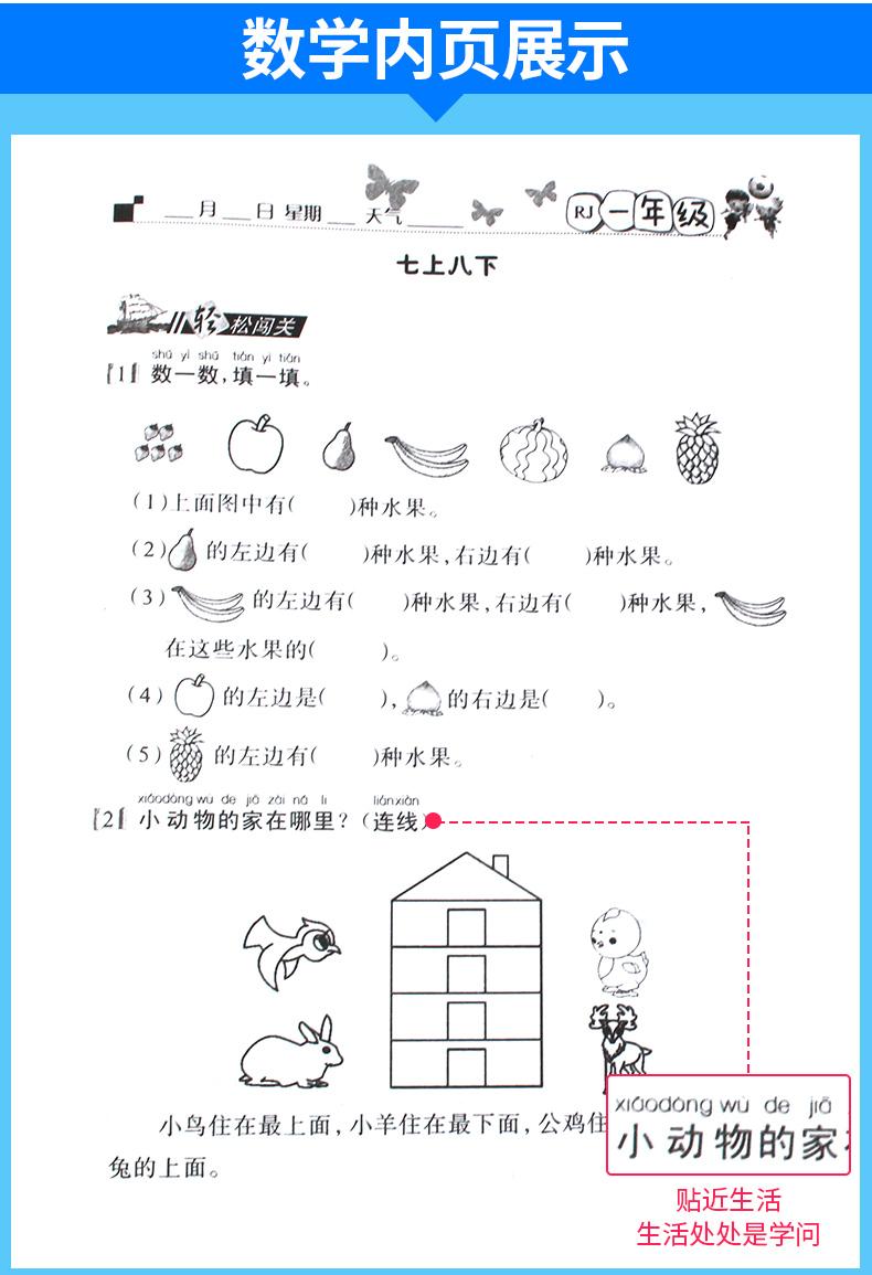 数学内页展示日号期年级兴七上八下数一数,填2(1)上面图中有()种水果(2的左边有()种水果,右边有()种水果。(3)飞多的左边有()种水果,边有()种水果,飞三在这些水果的)。的左边是(),的右边是()的左边有()种水果xIaodong w de jo zai naanxian2|小动物的家在哪里?(连线sxIaodong wu de小鸟住在最上面,小羊住在最下面,公鸡小动物的家兔的上面。贴近生活生活处处是学问-推好价 | 品质生活 精选好价