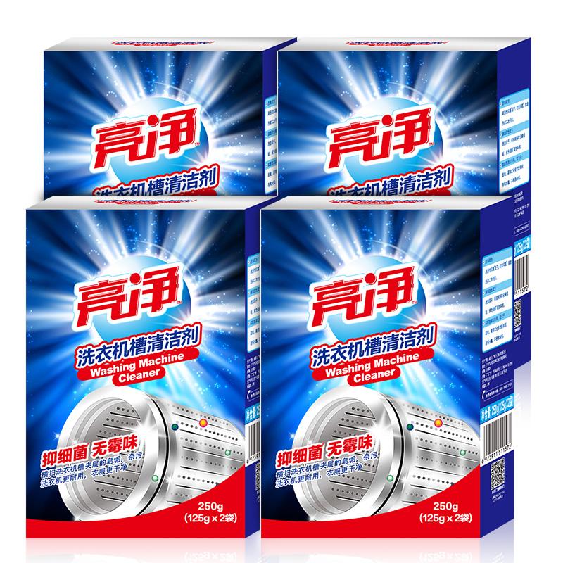 威露士亮净洗衣机槽清洁剂250gx4组全自动滚筒内桶抑细菌清洗剂