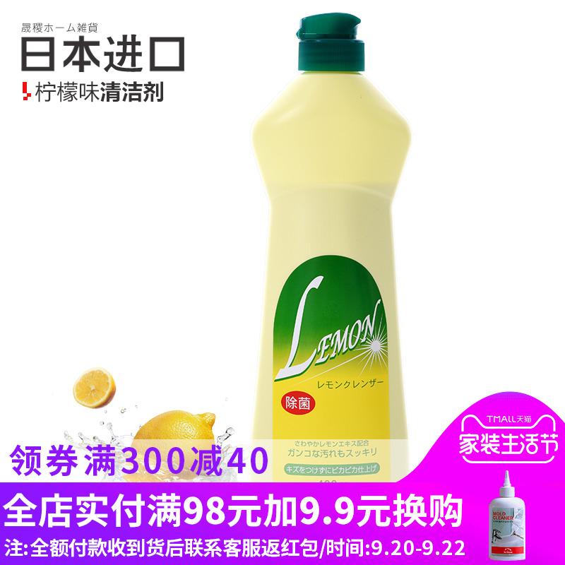 日本进口多用途厨房清洁剂家用瓷砖油烟机强力去污液柠檬味*400g