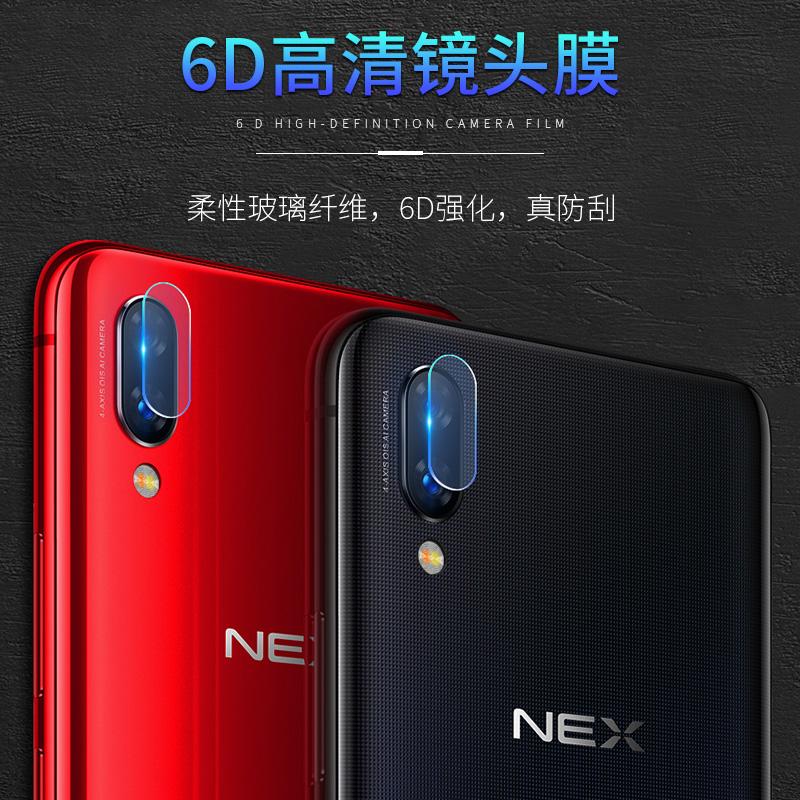 标域 步步高vivonex镜头膜vivo nex摄像头膜后钢化膜手机贴膜配件