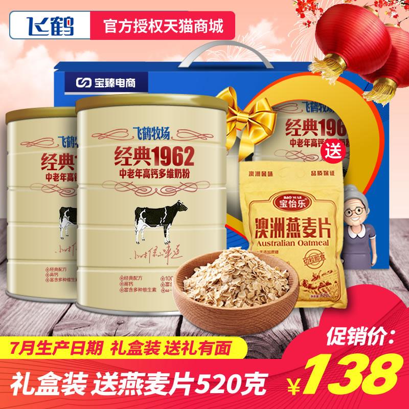飞鹤中老年高钙多维奶粉900g*2罐装 老人成人营养牛奶粉经典1962