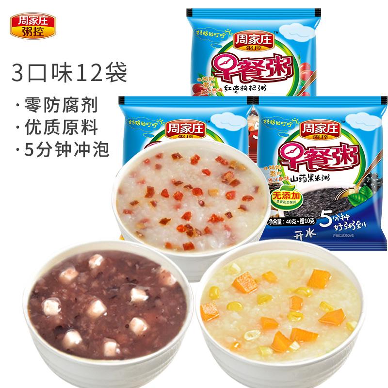 周家庄粥控 方便速食粥 3种口味组合装 40g*12袋