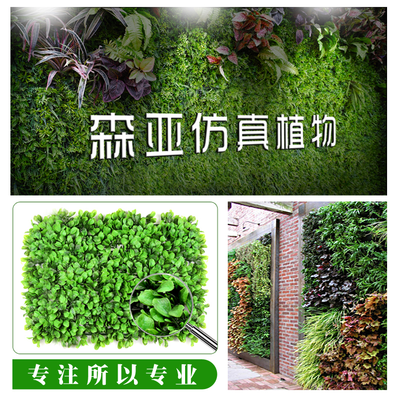 Simulation green plant wall plant wall fake lawn artificial background decoration plastic turf flower wall green interior door