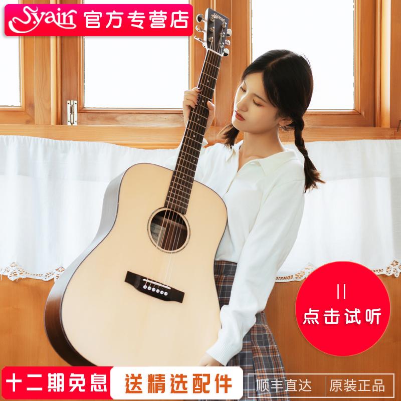 实木单板SYairi雅依利YD25 35初学入门民谣吉他电箱雅伊利吉它