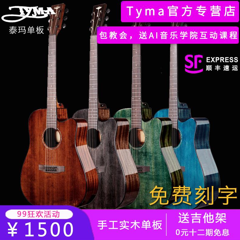 升级TYMA泰玛D3C单板吉他41寸缺角彩色款民谣面单泰马电箱木吉它