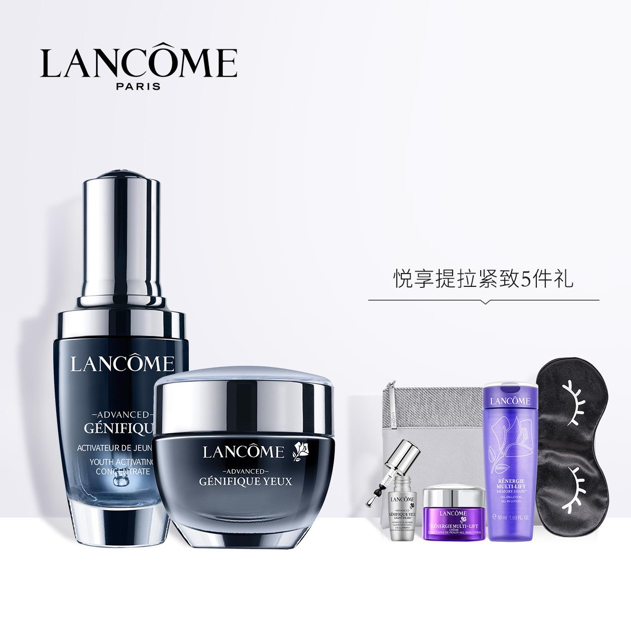 兰蔻「小黑瓶」精华30ml+新品发光眼霜凝霜15ml护肤套装