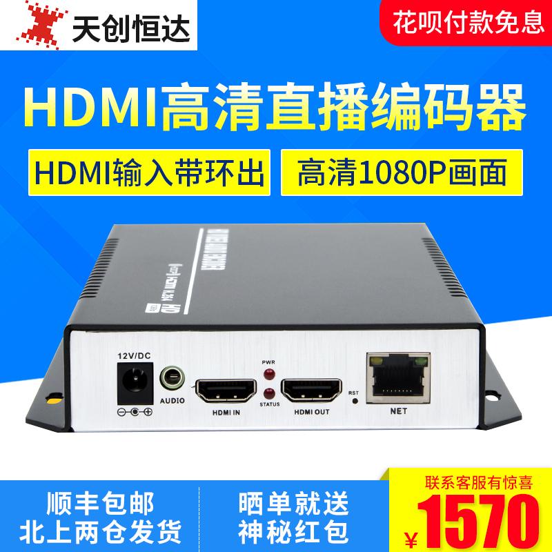 天创恒达TC6112-S高清音视频编码器HDMI推流机网络直播设备盒子