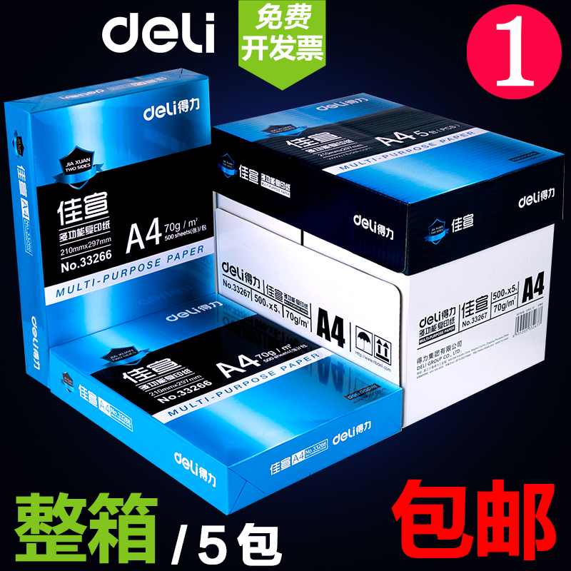 Effectively proclaimed Xuan Rui A4 copy paper printed white 70g 80g office supplies paper FCL 5 packaging