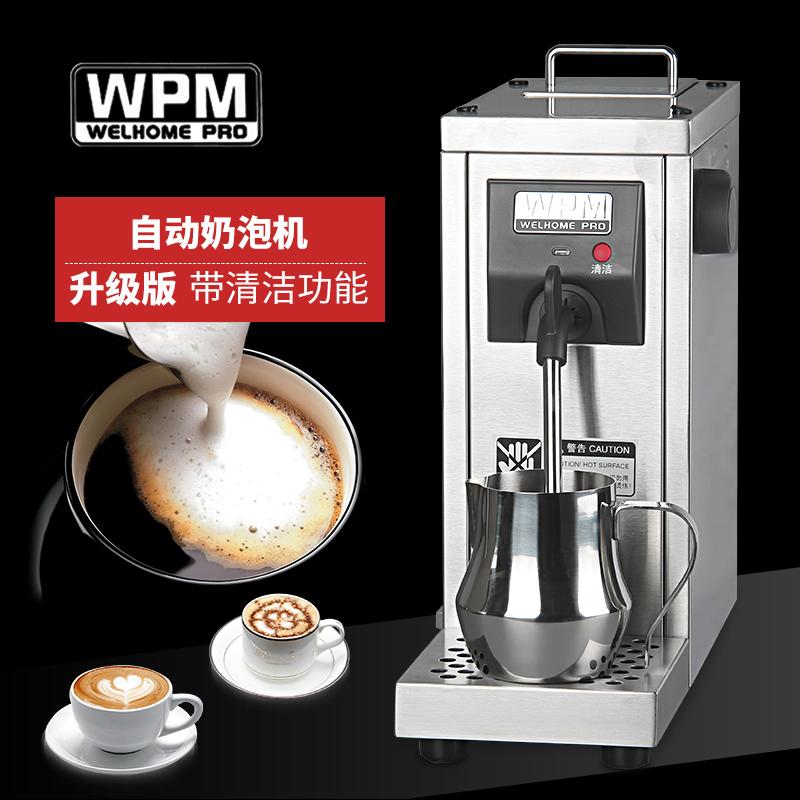 蒸汽奶泡机商用新款惠家MS-130D自清洁咖啡奶茶饮料加热打奶泡机