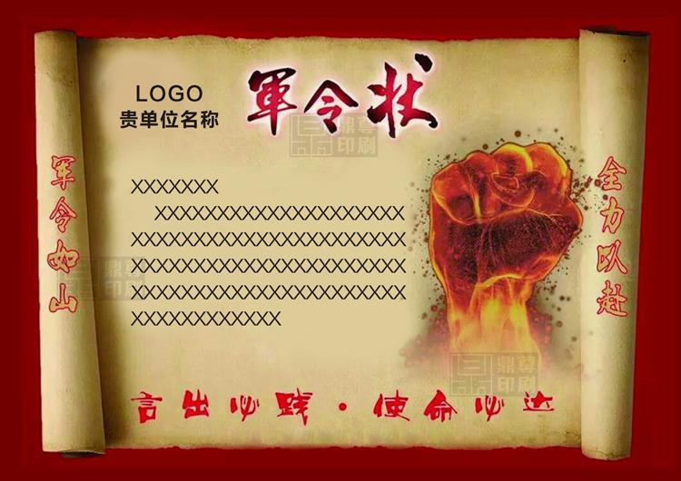 空白手写军令状海报卷轴承诺书任务书目标设计定做定制打印刷制作图片