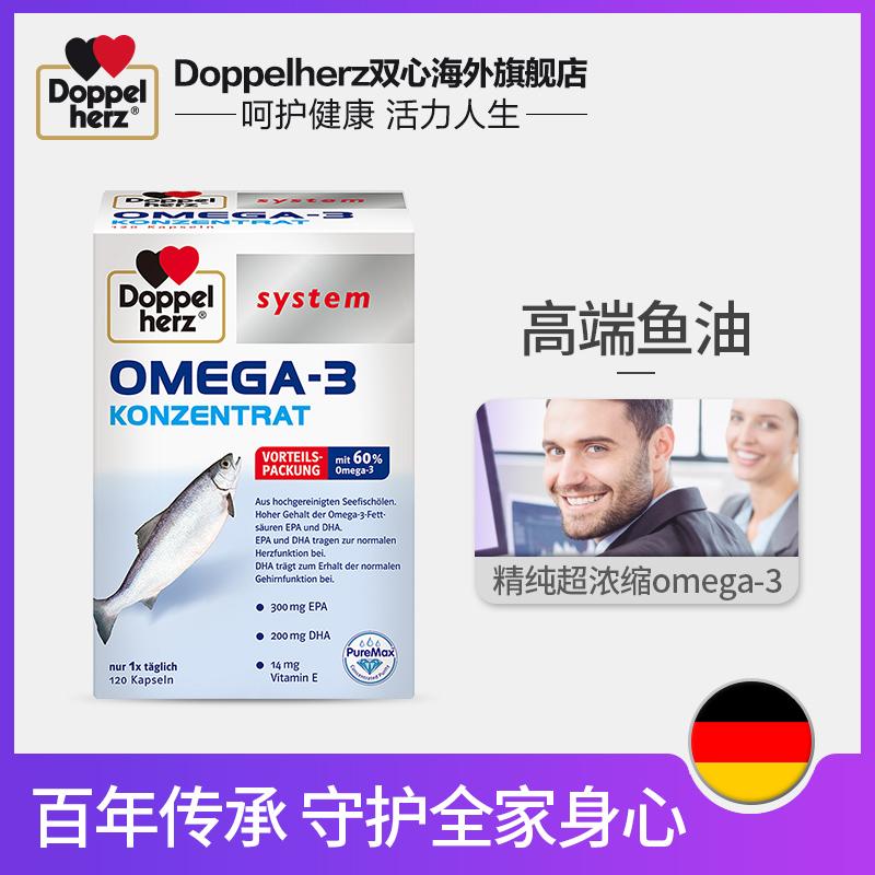 德国双心深海鱼油软胶囊高端浓缩 中老年成人呵护心血管健康120粒