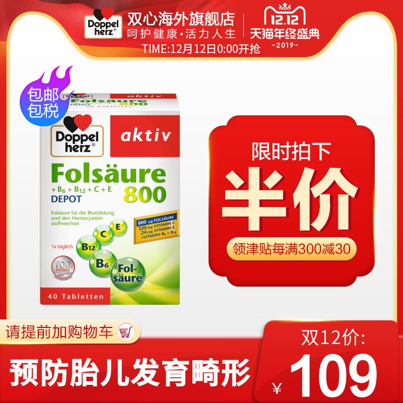 【临期】德国双心 叶酸黄金营养素800+B族 片 补充叶酸孕妇准妈妈
