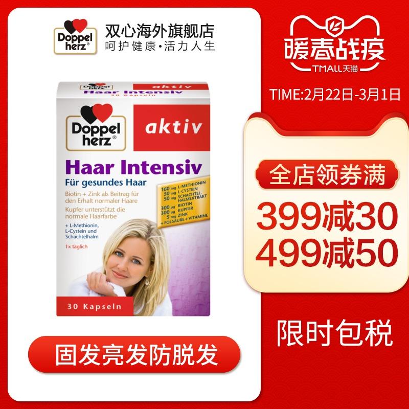 德国双心 多维护发氨基酸营养胶囊30粒 改善发质保护头发