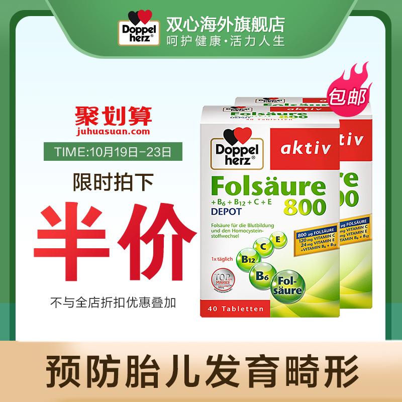 【临期】德国双心 叶酸黄金营养素800+B族 补充叶酸孕妇准妈妈2盒