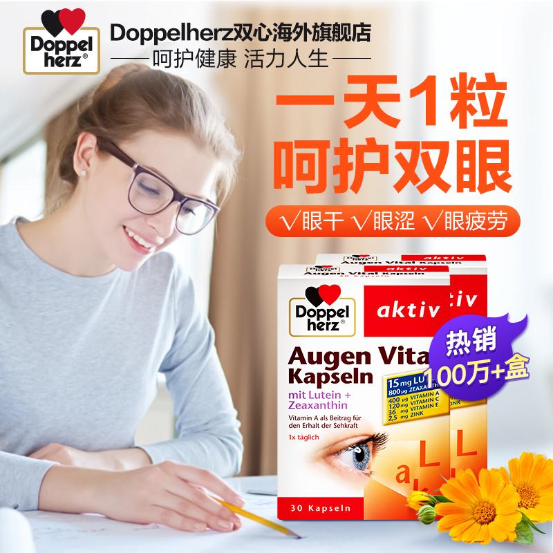 德国双心多维叶黄素护眼软胶囊进口成人护眼干涩疲劳30粒*2盒