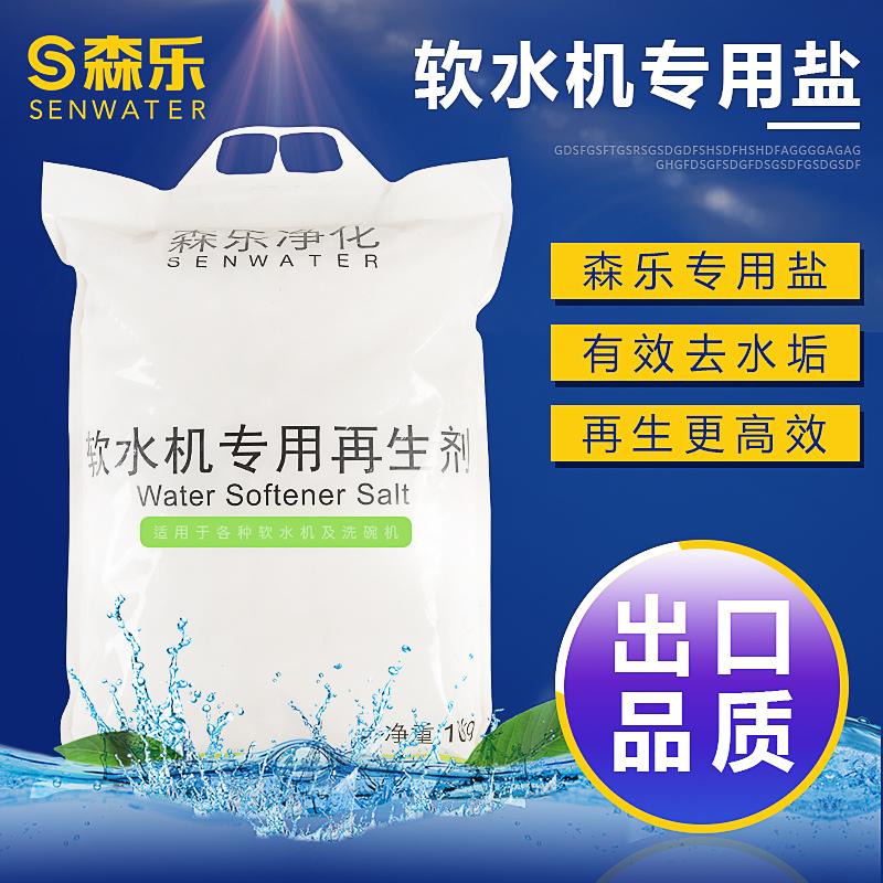 森乐Senwater软水机专用软水盐通用再生剂商用ag111.ap|开户洗碗机软化剂