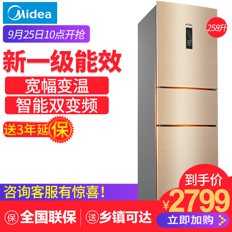 Midea-美的 BCD-258WTPZM(E)电冰箱三门家用智能变频节能风冷无霜