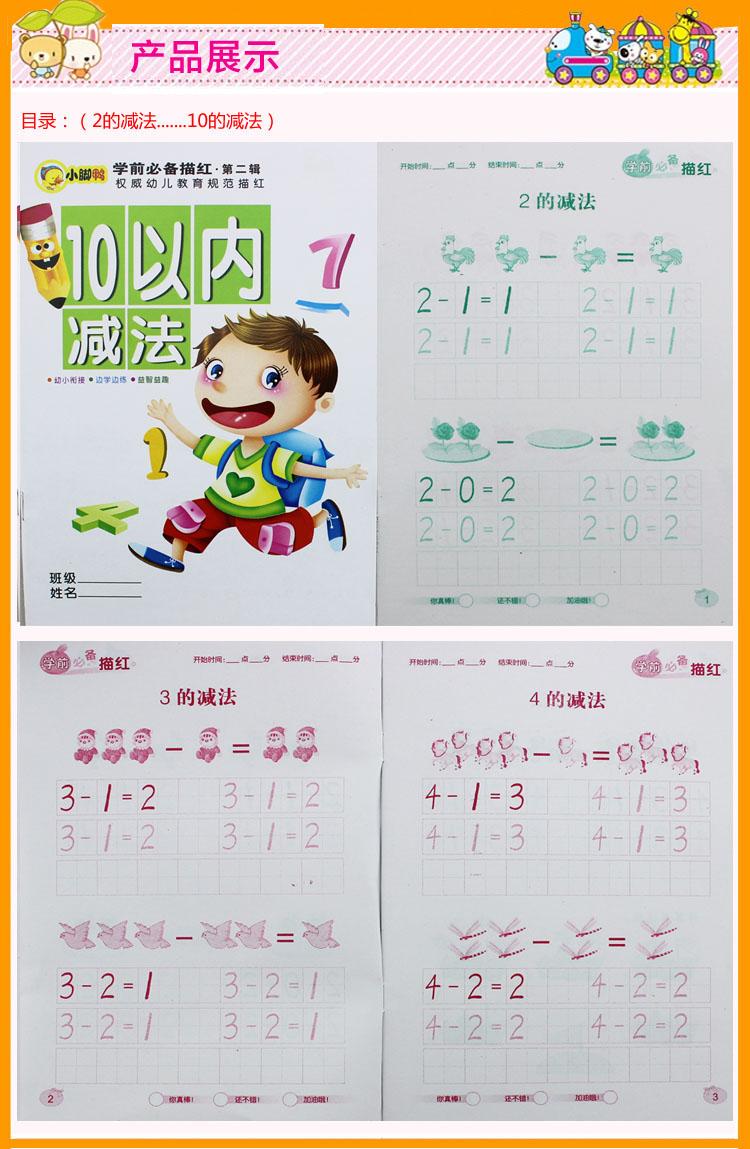 学加法减法数字笔画笔顺描红 儿童描红写字练习册描红本临摹写字帖