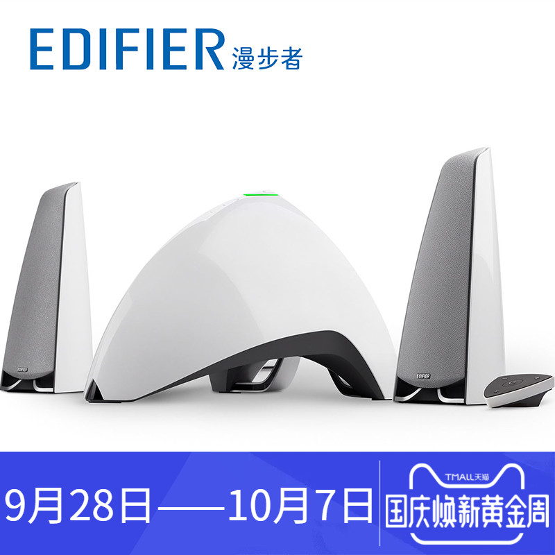 Edifier-漫步者 E3360BT 蓝牙音箱白色低音炮台式电脑笔记本音响